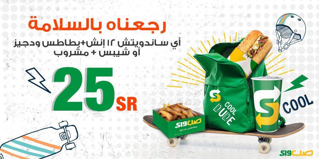 عروض مطعم صب واي السعودية فقط ليوم الثلاثاء 7 أغسطس 2018 عرض لفترة محدودة عروض اليوم Paper Shopping Bag Chip Bag Snack Recipes