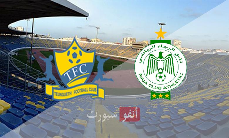 موعد مباراة الرجاء وتونجيت والقنوات الناقلة في دوري أبطال إفريقيا In 2021 Match Of The Day Fun Fun Slide