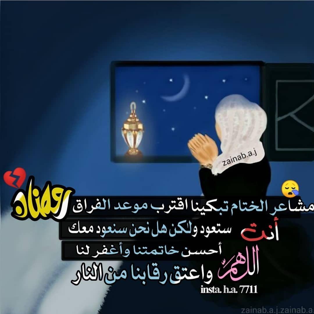 Pin By Ayat Murad On Days Ramadan Quotes Ramadan Instagram Posts
