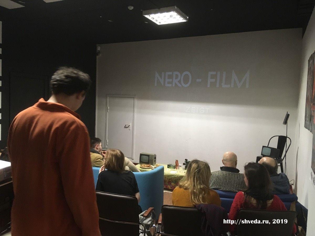 Подготовка к просмотру фильма