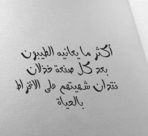 صور حزينة مكتوب عليها خواطر حب Arabic Quotes Face Quotes Cool Words