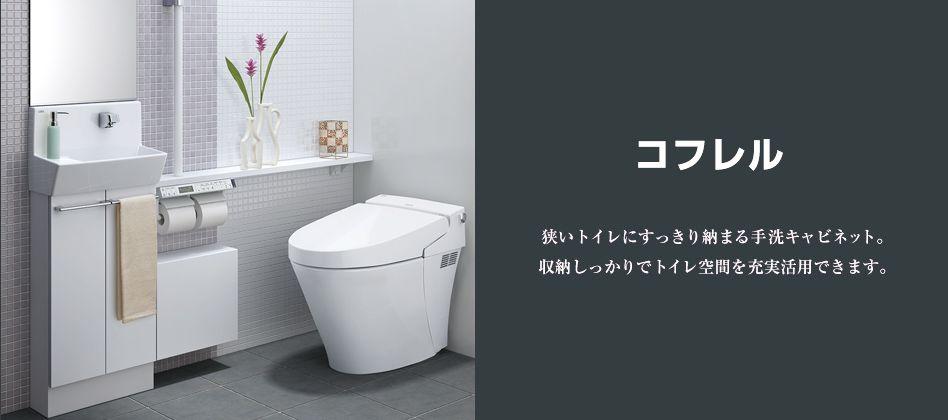 コフレル 狭いトイレにすっきり納まる手洗キャビネット 収納しっかりでトイレ空間を充実活用できます 狭い トイレ トイレ Lixil トイレ