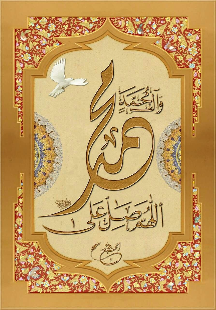اللهم صل على محمد وال محمد Islamic Calligraphy Painting Calligraphy Painting Islamic Art