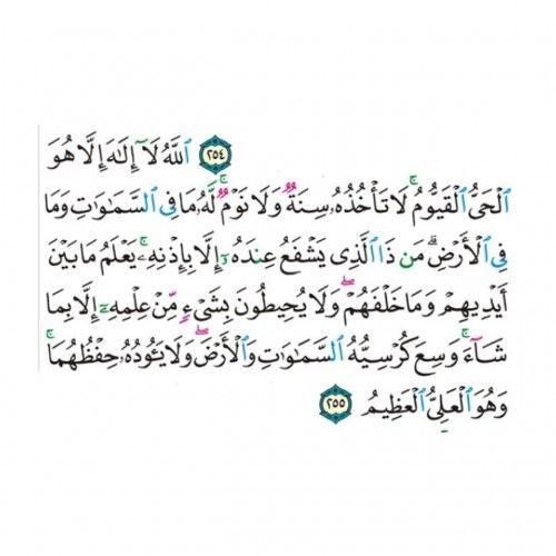 Islamic Art And Quotes Quran Quran Verses Quotes