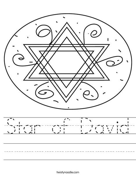 Star of David Worksheet - Twisty Noodle | first grade | Pinterest ...