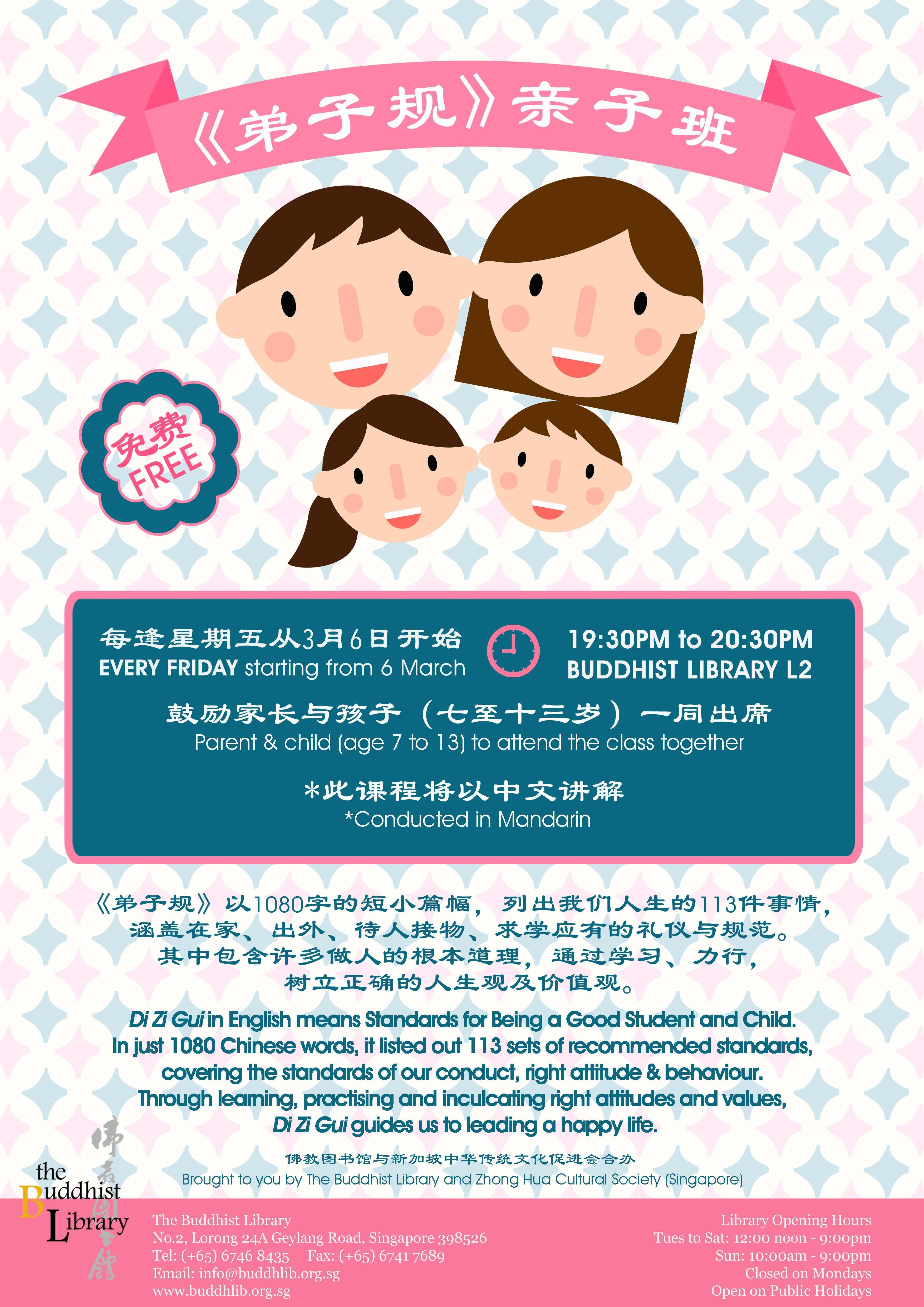 Poster design class 12 - Buddhist Library Di Zi Gui Poster Design Illustration Www Freepik Com