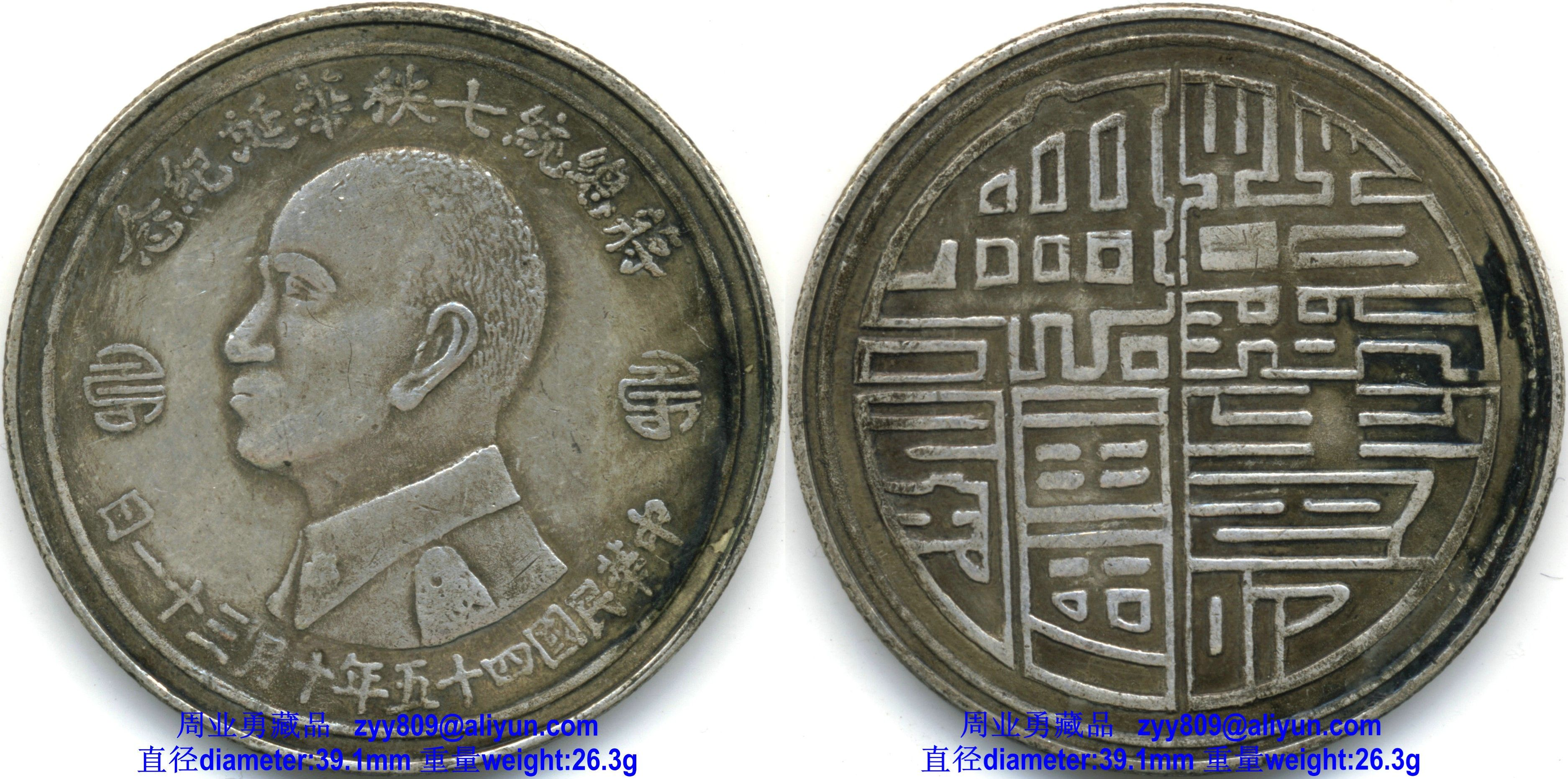 chinese coin characters