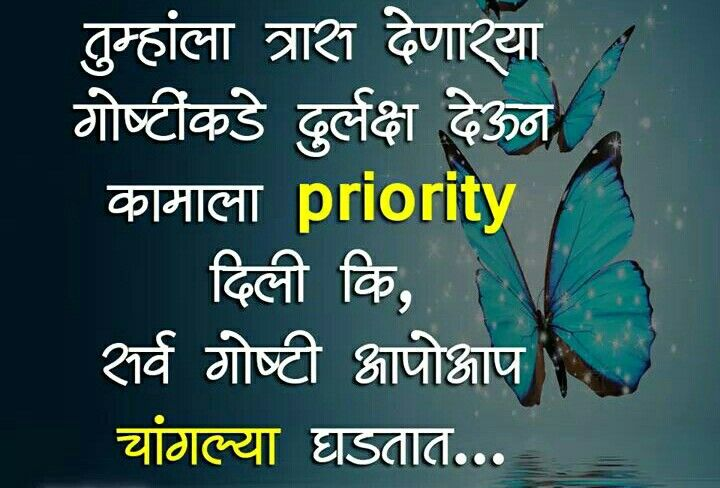 Pin By Shripada Tembhurne Kelkar On Marathi Quote Life Quotes