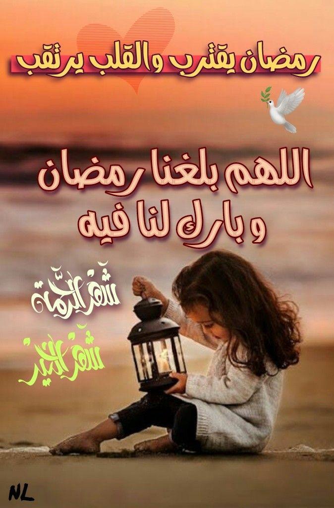 اللهم بلغنا رمضان Ramadan Background Ramadan Images Ramadan Kareem