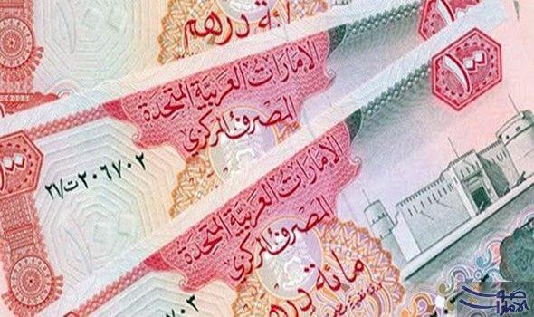 تعرف على سعر الدرهم الإماراتي مقابل الدولار الأميركي الخميس سجل