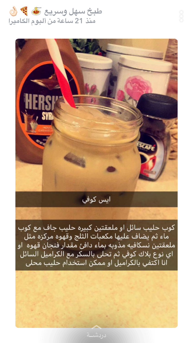 Pin By Ebt198 On طبخ Coffee Drink Recipes Food Drinks Dessert Smoothie Drink Recipes