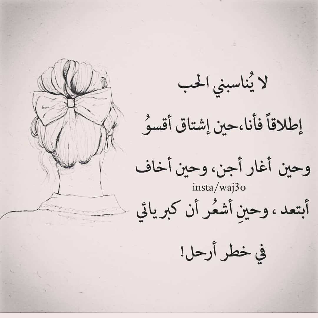Pin By Lamar On Worded Arabic Quotes Words Quotes Arabic Love Quotes