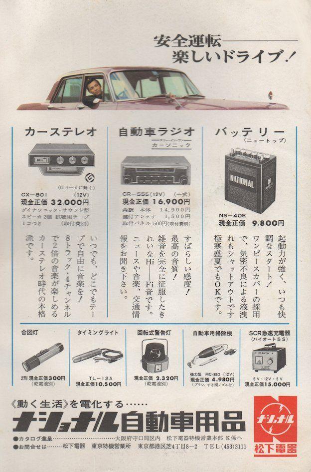 昭和スポット巡り On Twitter Japanese Cars Ads Vintage Posters