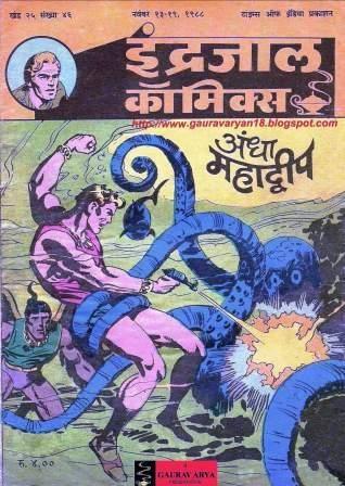 Download all comics of RAJ COMICS, MANOJ COMICS, INDRAJAL