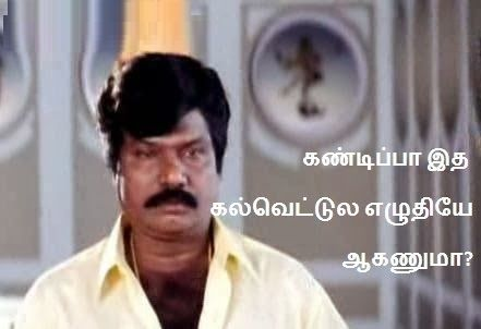 Goundamani Funny Comment Comedy quotes, Funny comments