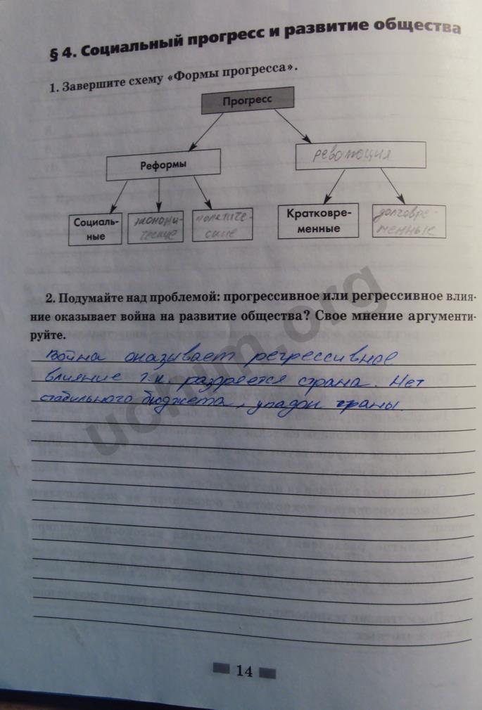 Списывай.ру 8 класс рабочая тетрадь обществознание