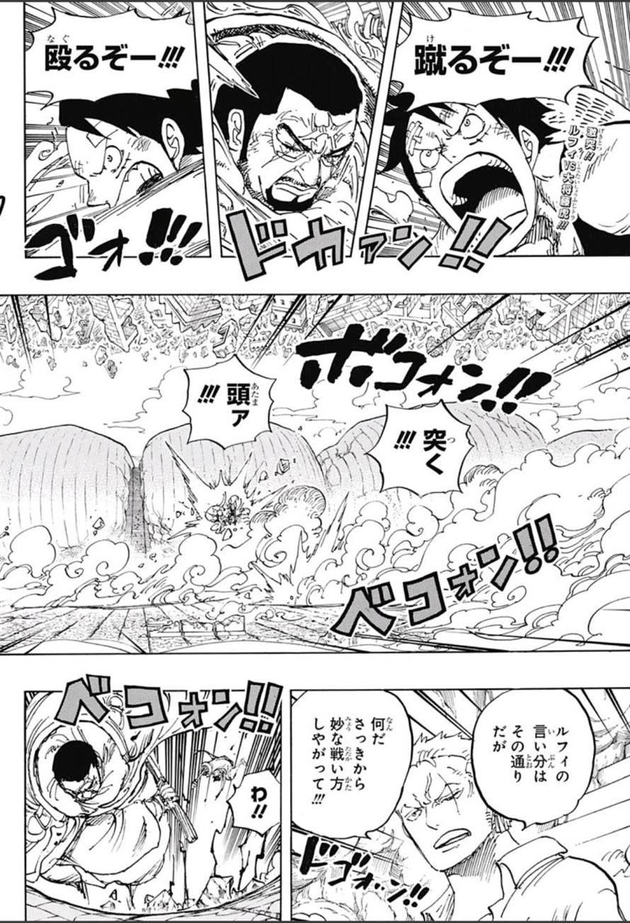 ワンピース chapter 799 page 2 one piece comic one piece chapter manga pages