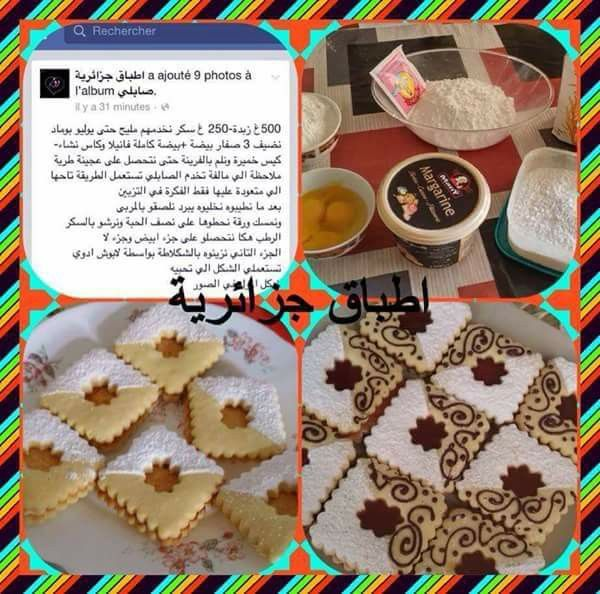 Recette Gateau Sec Oum Walid: Épinglé Par Walid O_o😜😘 Bôc∩__∩ Sur Halawiyat Sa Atba9