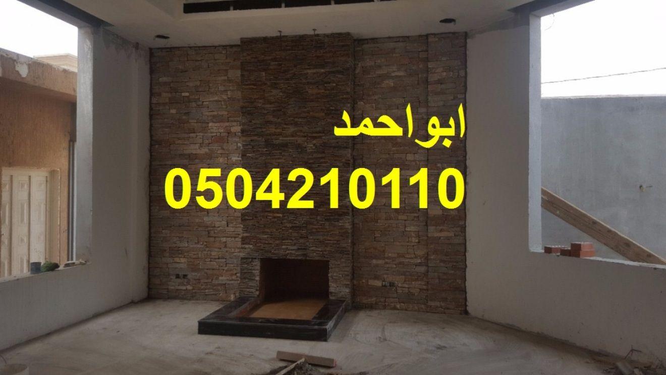 مشبات جديدة فى الرياض مشبات حجر اشكال مشبات ديكور مشبات جبس مشب نار تراثي صور للمشبات بيوت شعر ومشبات ديكورات مداف Arabian Decor Decor Home Decor Decals