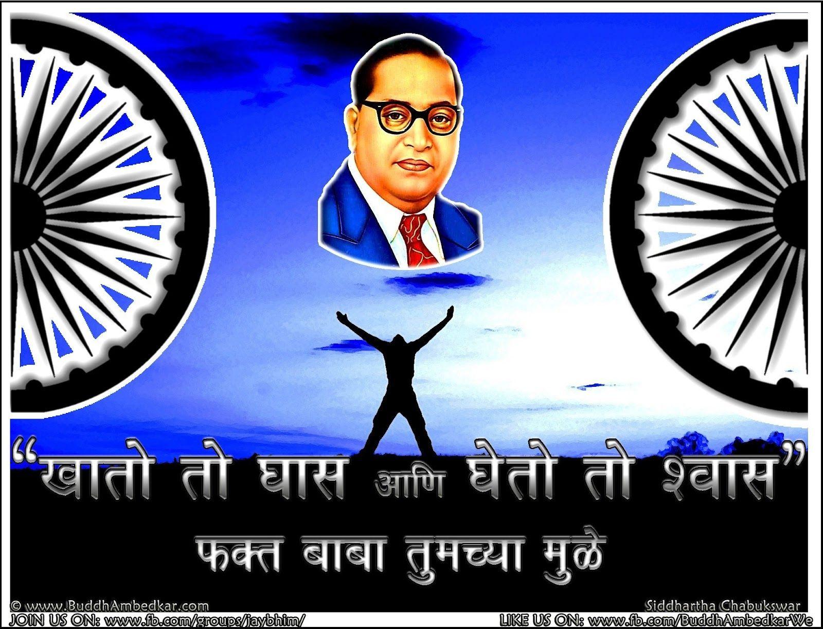 Dr Babasaheb Ambedkar 3d Wallpaper Jaybhim In Wallpaper Downloads 3d Wallpaper Wallpaper