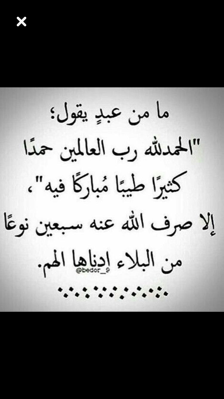 Pin By Hanan Alotaibi On صدقه Islamic Phrases Islamic Inspirational Quotes Islamic Quotes