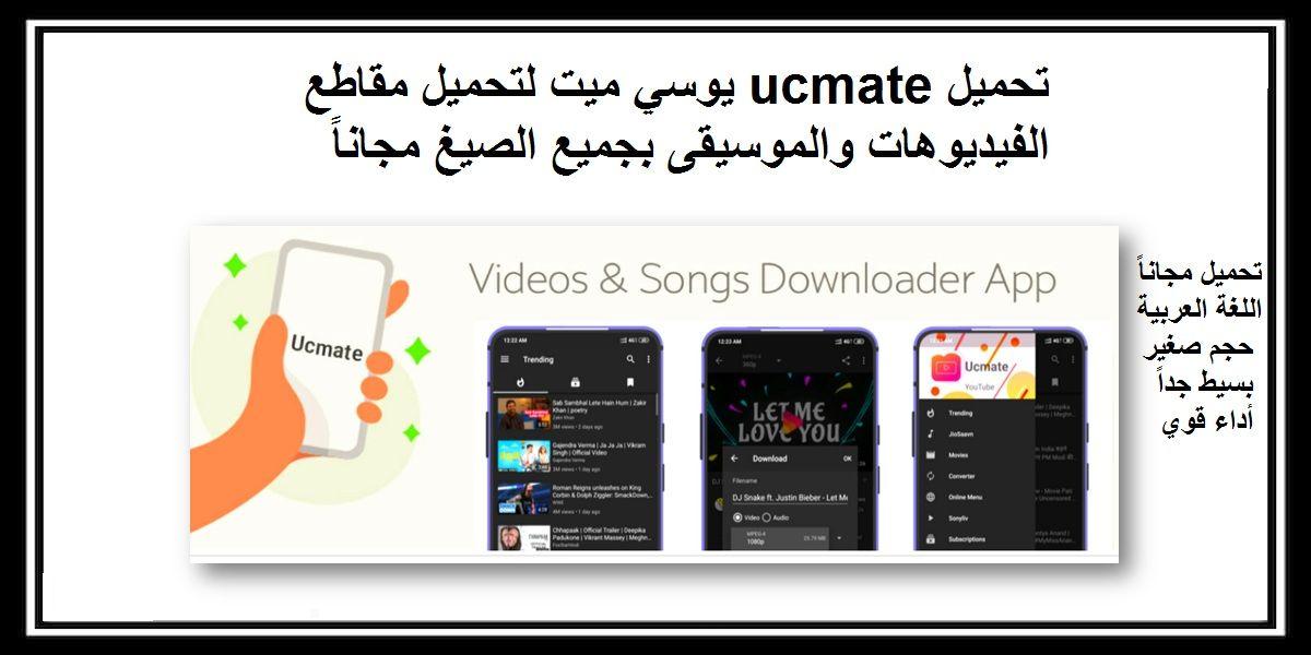 تحميل Ucmate يوسي ميت لتحميل مقاطع الفيديوهات والموسيقى بجميع الصيغ مجانا Songs App Videos