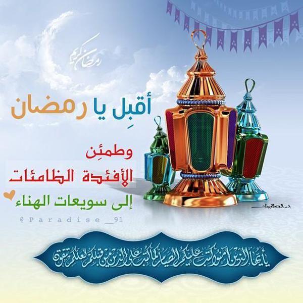 اقبل يا رمضان Christmas Ornaments Novelty Christmas Holiday