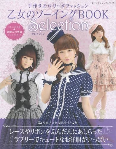 CDJapan : Otome no Sewing BOOK Selection Tezukuri no Lolita Fashion ...
