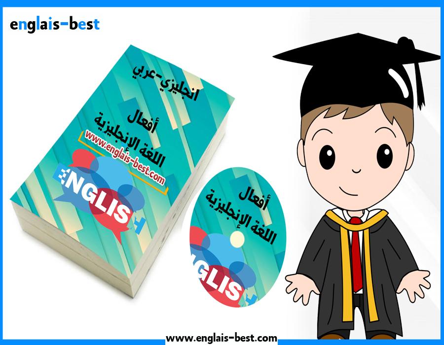 تحميل كتاب أفعال اللغة الإنجليزية انجليزي عربي Pdf Vault Boy Character Fictional Characters