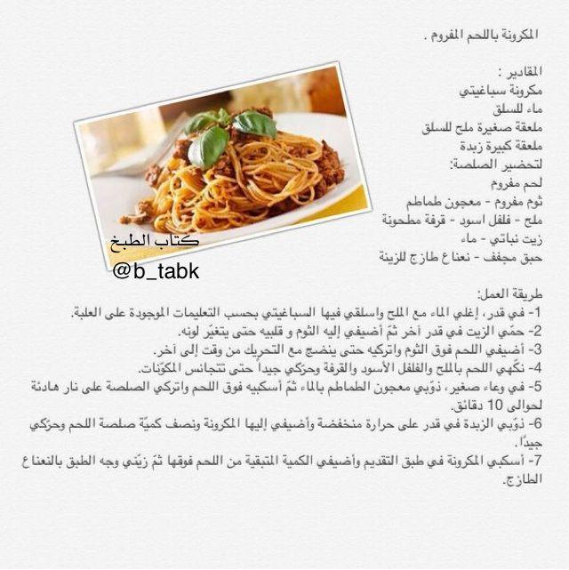 مكرونة باللحم المفروم Food Arabic Food Breakfast