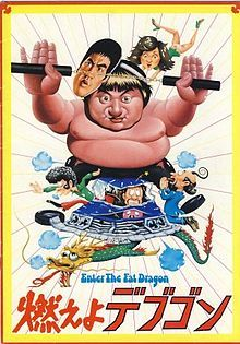 Download Enter The Fat Dragon Full-Movie Free