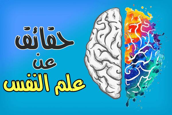 أهم 10 حقائق عن علم النفس Arabic Calligraphy Art