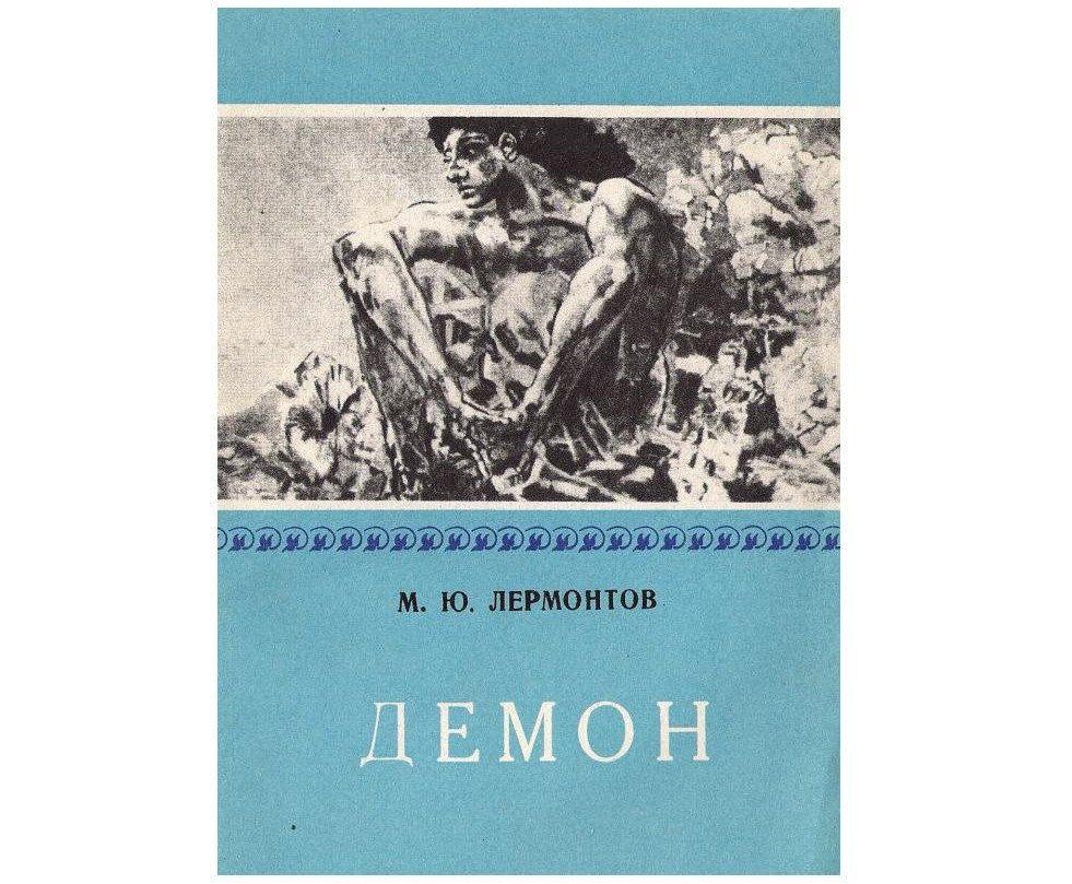 """M.LERMONTOV """"DEMON"""""""