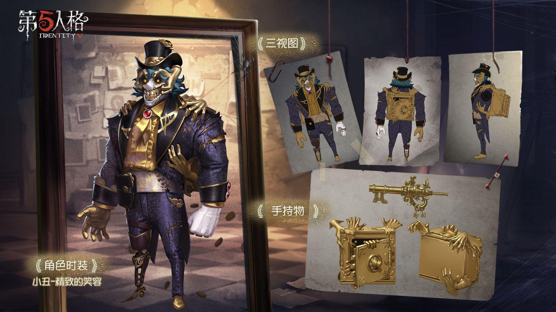 五 新 衣装 第 人格 占い師