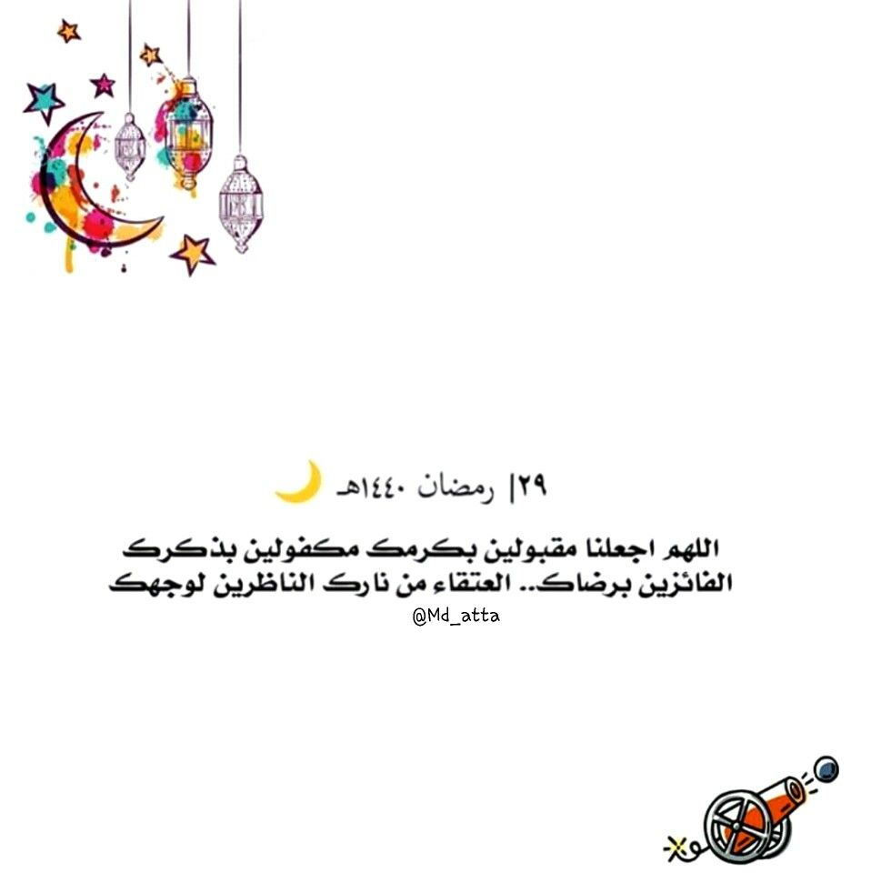 ٢٩رمضان رمضان Ramadan Painting Art Projects Art Projects