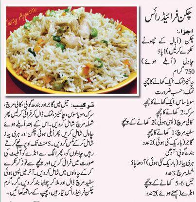 easy food recipes in urdu - Google Search   Recipes, Food ...