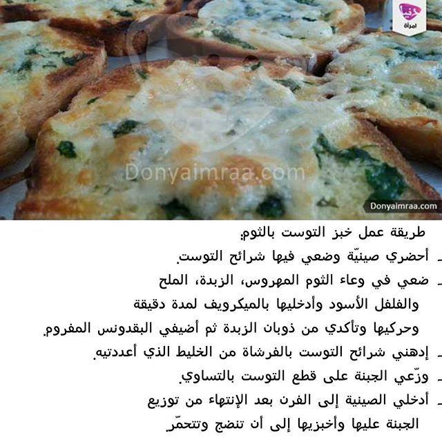 Donya Imraa دنيا امرأة On Instagram طريقة عمل خبز التوست بالثوم خبز زبدة التوست الثوم وصفاتي وصفات وصفات Garlic Bread Recipes Garlic Butter For Bread