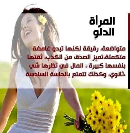 Desertrose المرأة الدلو My Love Horoscope Personality