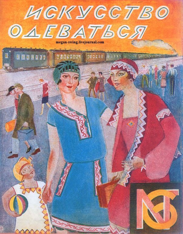 Russian Fashion Spread 1930s, иCKYуCCTBO OдEвAться