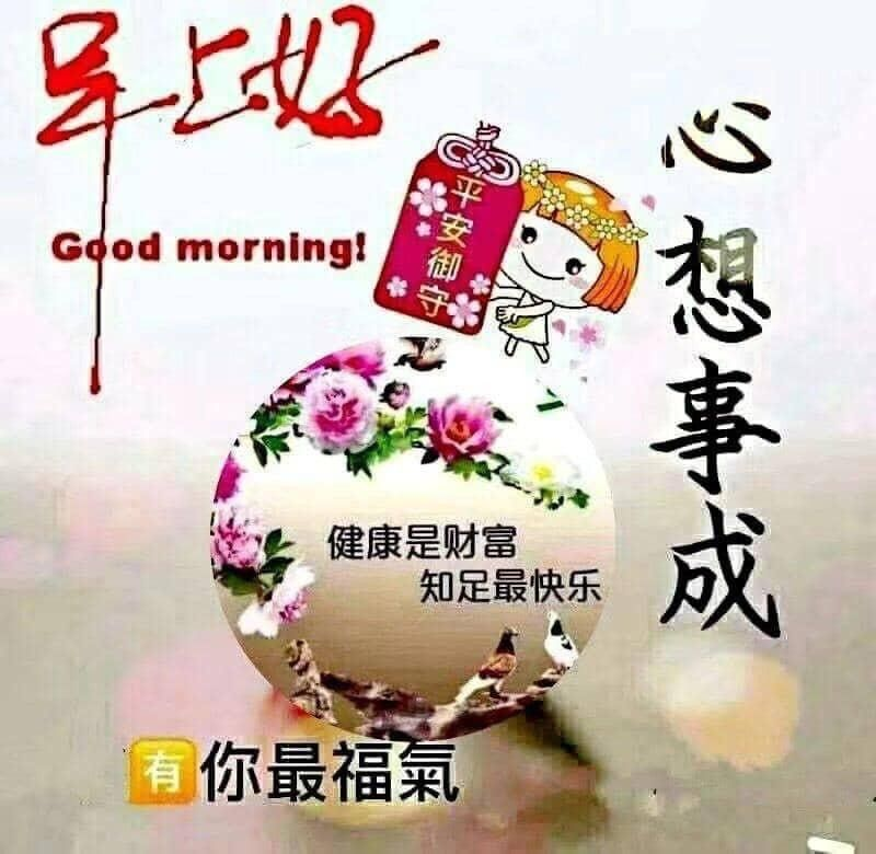 Pin By 錦雅on Morning Quotes Christmas Ornaments Christmas Bulbs Good Morning Greetings