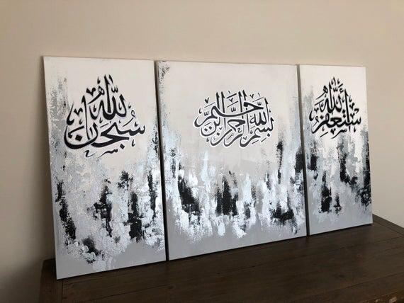 Islamic Art Islamic Calligraphy Islamic Canvas Art Muslim Art Islamic Caligraphy Art Islamic Art Pattern Islamic Wall Art