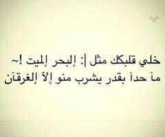 بالحلال فقط Arabic Quotes Post