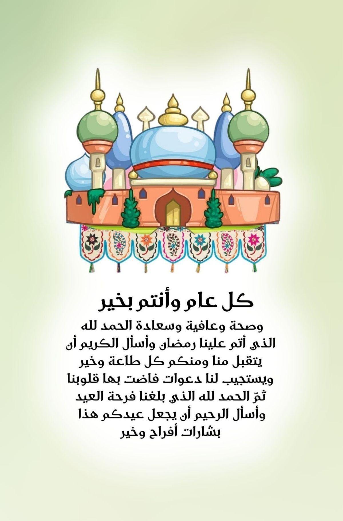 Pin By صورة و كلمة On عيد الفطر عيد الأضحى Eid Mubark Ramadan Kareem Ramadan Happy Eid
