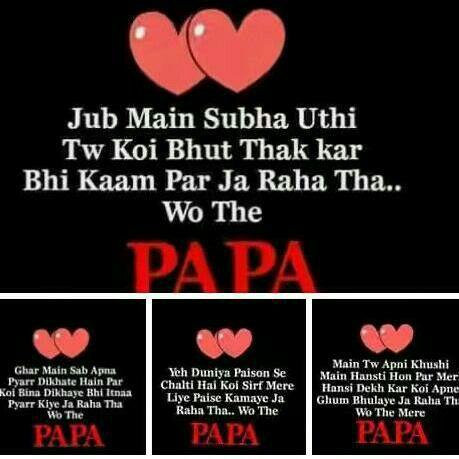 Vo Hai Mere Papa Relationship Pinterest Love U Papa Love