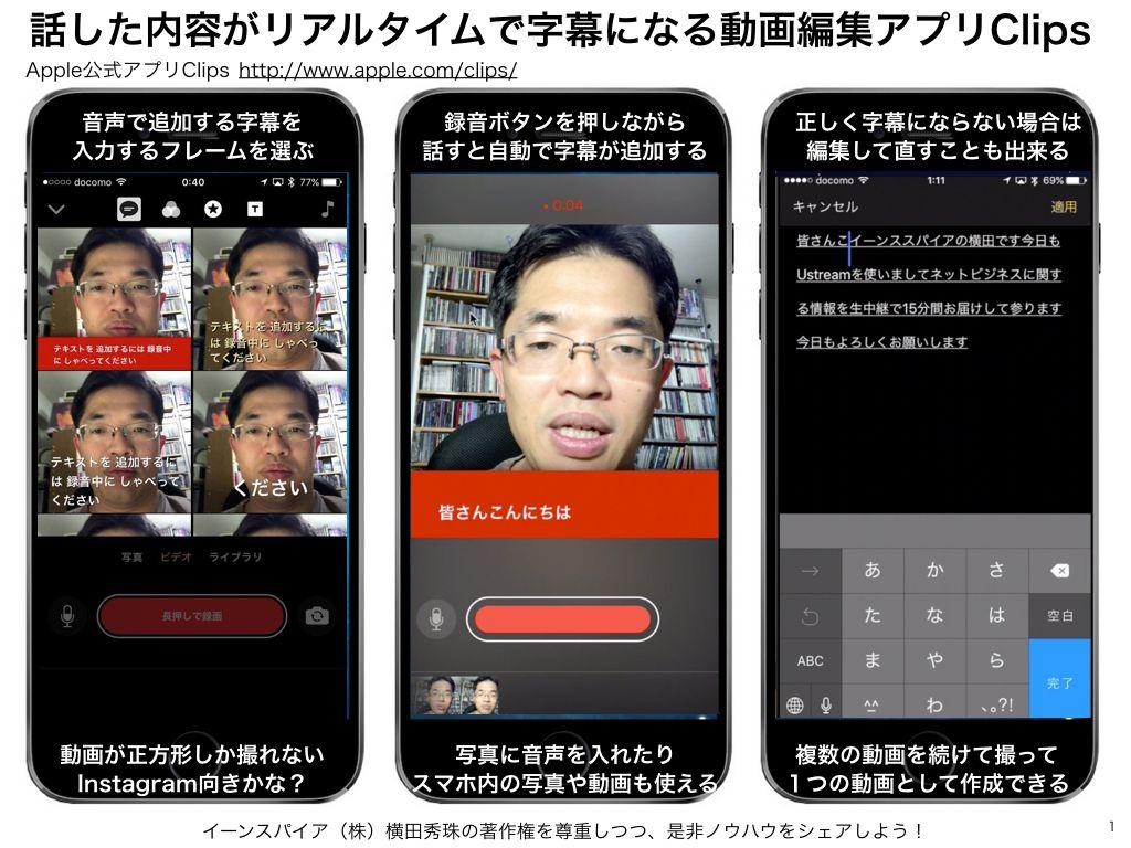 字幕 アプリ 動画