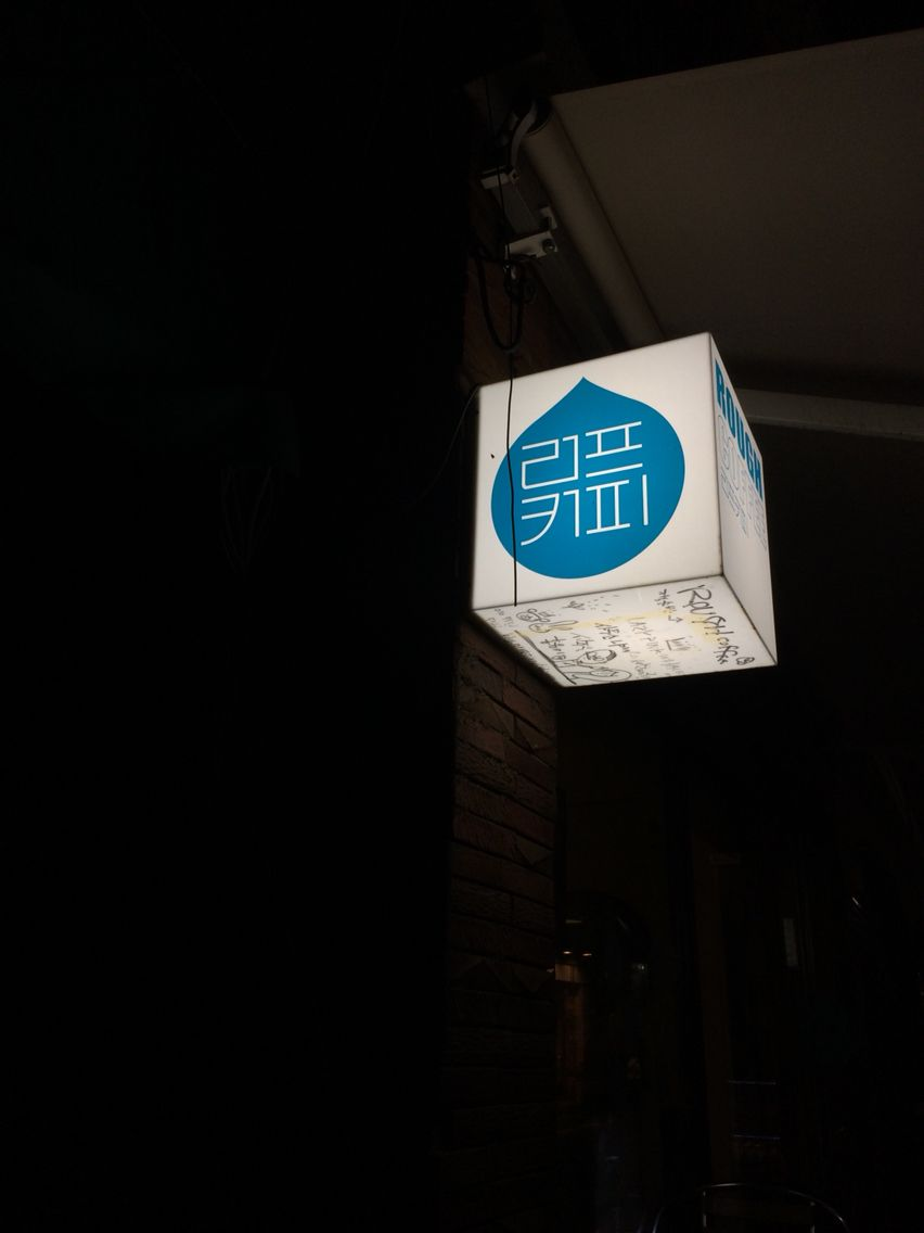 서촌의 러프커피 Rough Coffee in seochon, seoul, korea