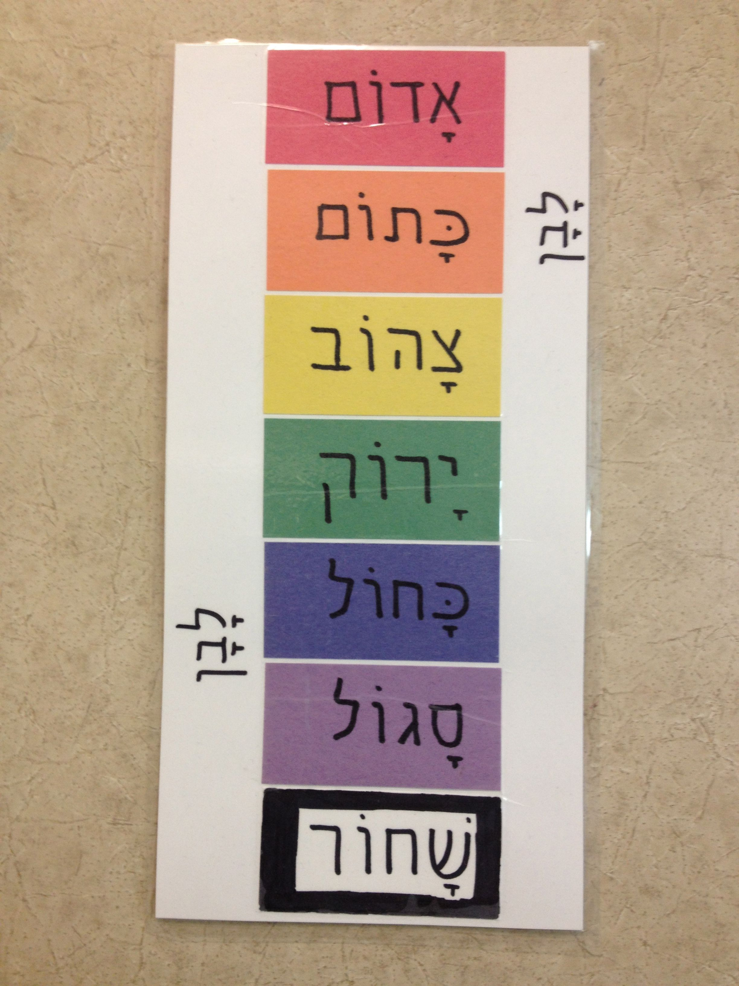 Hand Held Hebrew Vocabulary For Table Top Writing