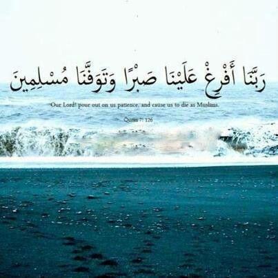 ربنا أفرغ علينا صبرا وتوفنا مسلمين Life Tumblr Quran Verses Quran