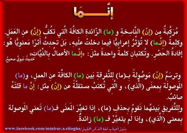 Pin Oleh Khaled Bahnasawy Di لغتنا العربية