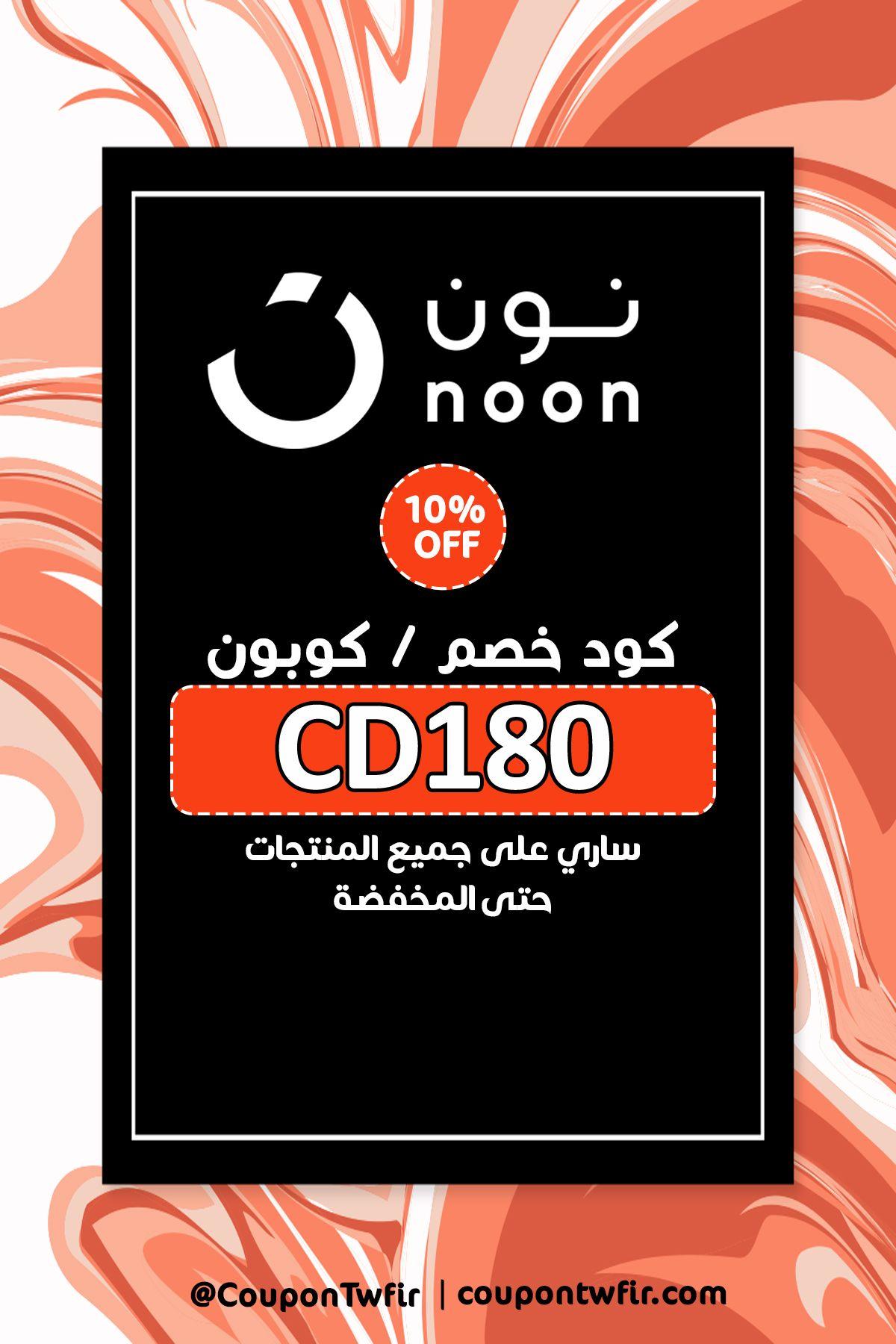 كوبون خصم نون مصر على جميع المنتجات حتى المخفضة Calm Artwork Keep Calm Artwork Artwork